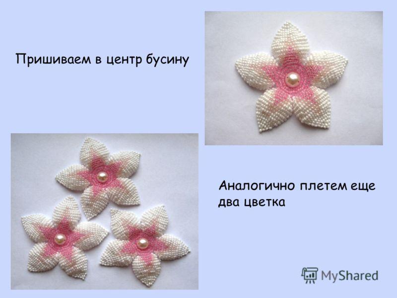 Пришиваем в центр бусину Аналогично плетем еще два цветка