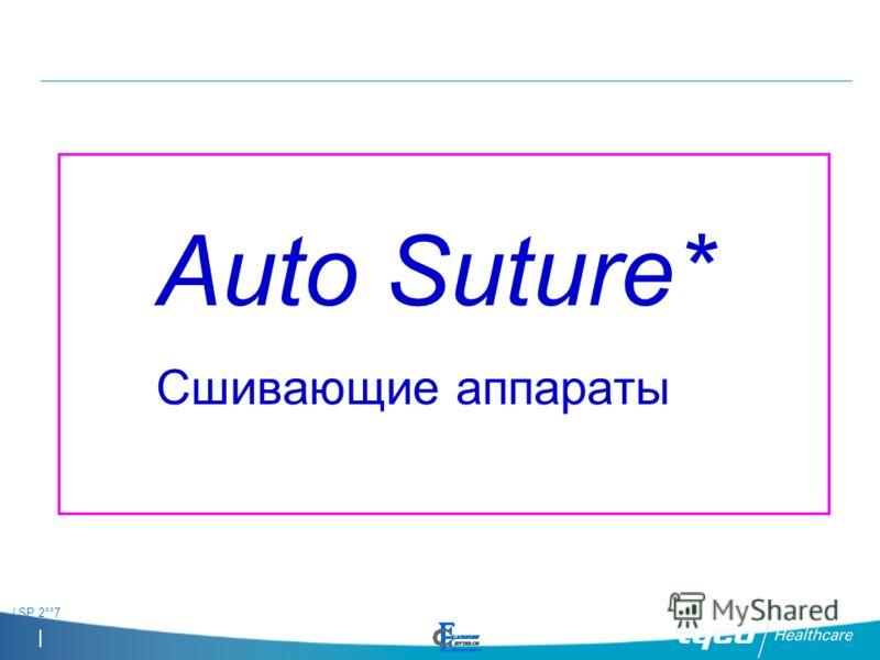 / SP 2°°7 Auto Suture* Сшивающие аппараты