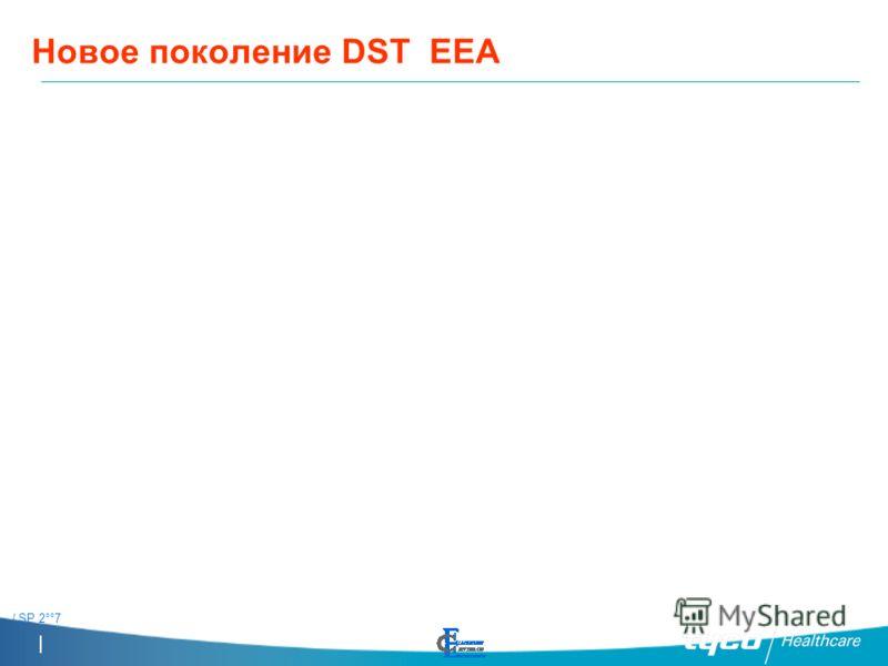 / SP 2°°7 Новое поколение DST EEA