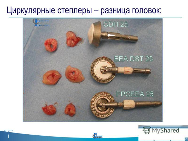 / SP 2°°7 Циркулярные степлеры – разница головок: