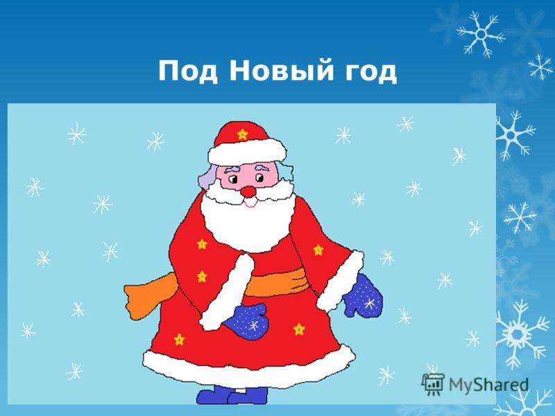 Под Новый год