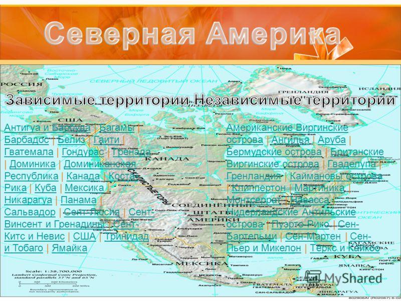 Антигуа и БарбудаАнтигуа и Барбуда | Багамы | Барбадос | Белиз | Гаити | Гватемала | Гондурас | Гренада | Доминика | Доминиканская Республика | Канада | Коста- Рика | Куба | Мексика | Никарагуа | Панама | Сальвадор | Сент-Люсия | Сент- Винсент и Грен