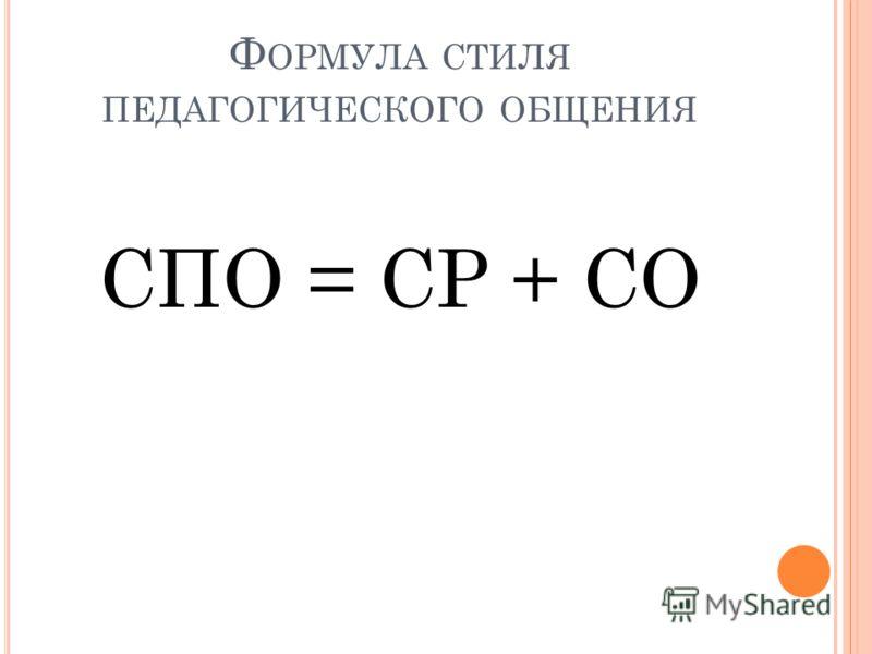 Ф ОРМУЛА СТИЛЯ ПЕДАГОГИЧЕСКОГО ОБЩЕНИЯ СПО = СР + СО