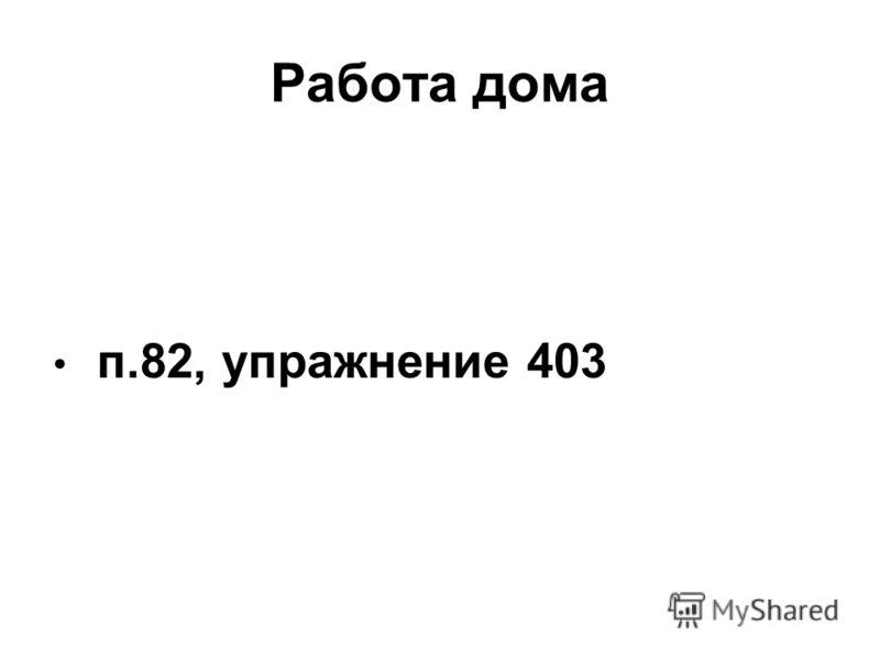 Работа дома п.82, упражнение 403
