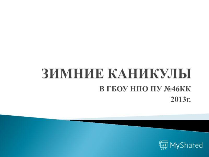 В ГБОУ НПО ПУ 46КК 2013г.