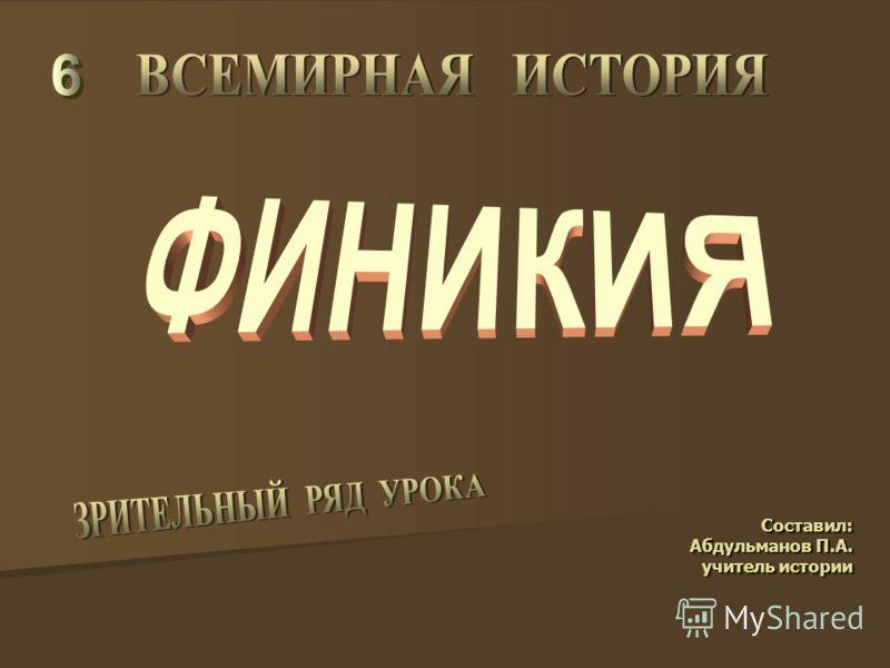 Составил: Абдульманов П.А. учитель истории