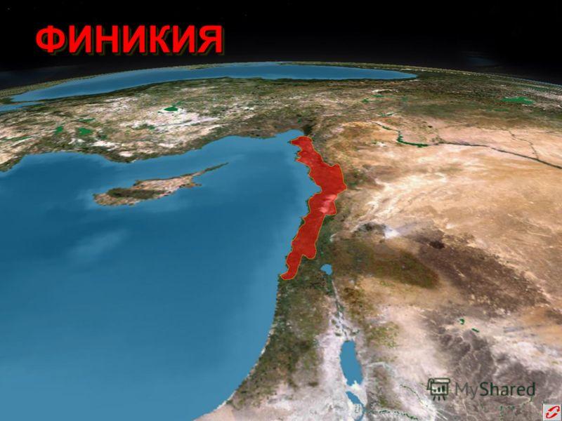 Страна на восточном побережье Средиземного моря Страна на восточном побережье Средиземного моря ФИНИКИЯФИНИКИЯ
