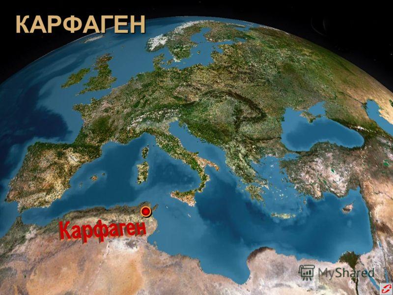 Самая большая колония финикийцев Современный вид КАРФАГЕН