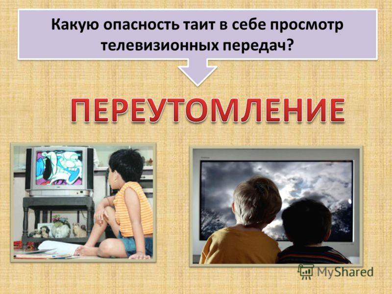 Какую опасность таит в себе просмотр телевизионных передач?