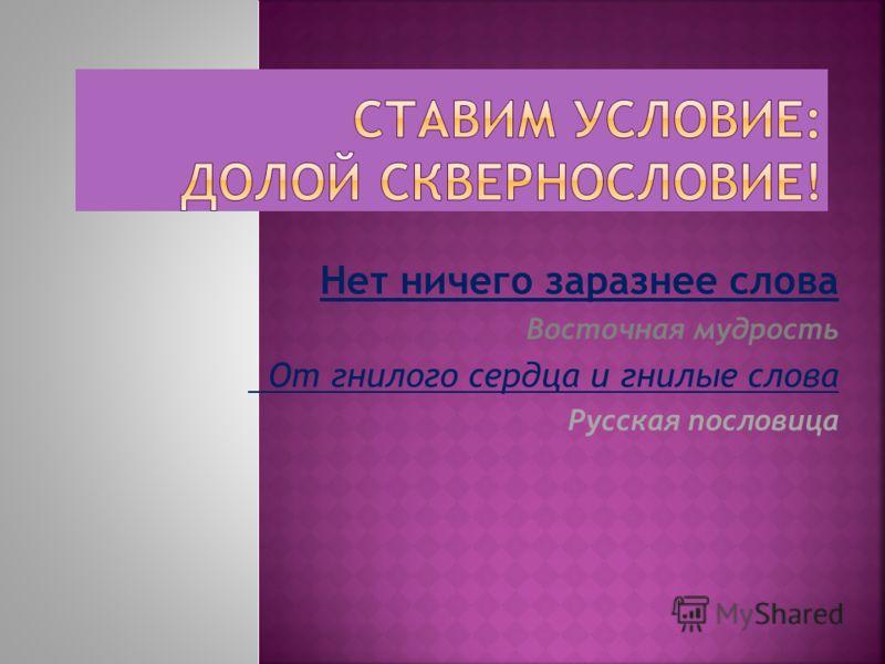 Нет ничего заразнее слова Восточная мудрость От гнилого сердца и гнилые слова Русская пословица