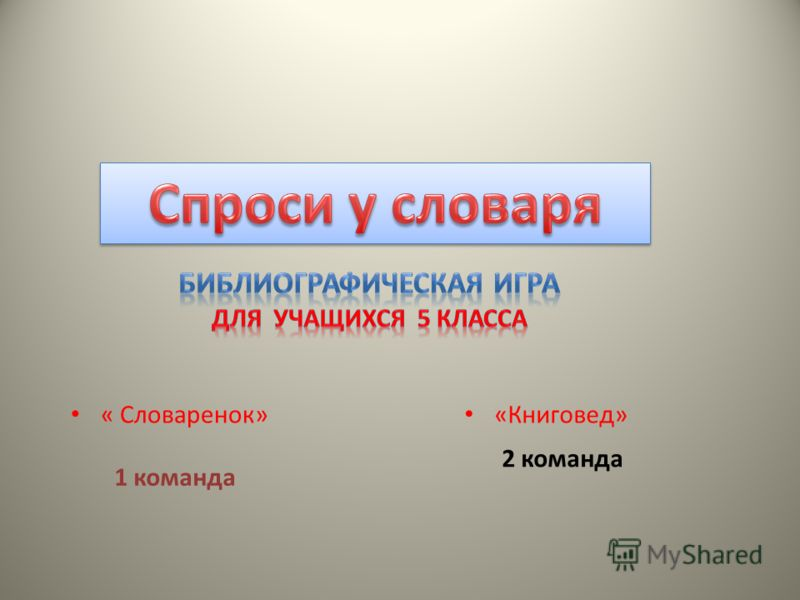1 команда « Словаренок» 2 команда «Книговед»