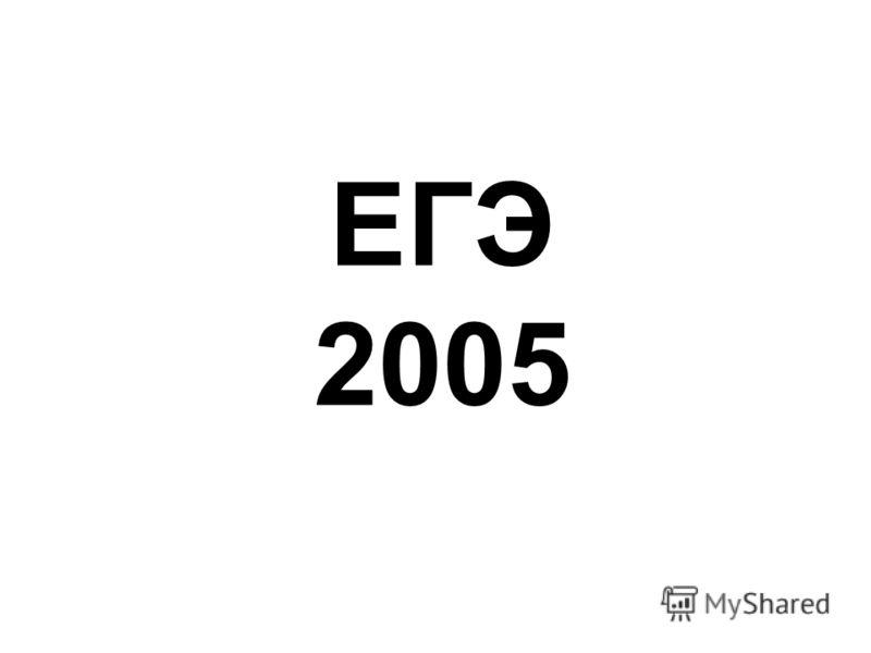 ЕГЭ 2005