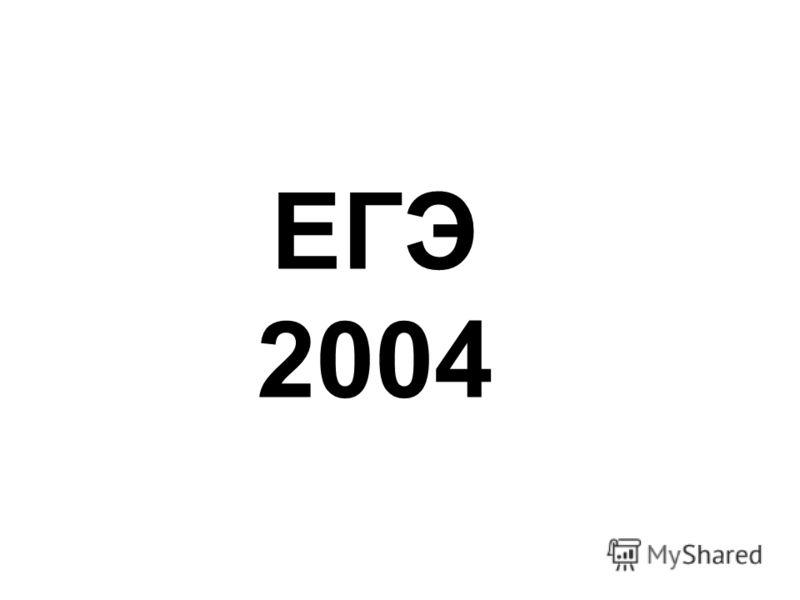 ЕГЭ 2004