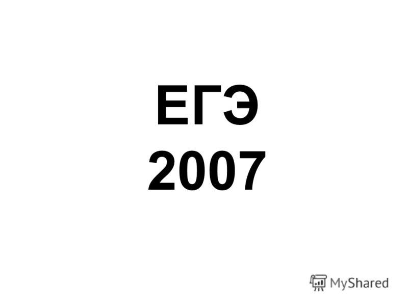 ЕГЭ 2007