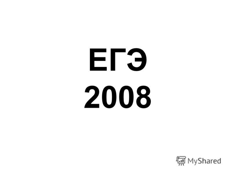 ЕГЭ 2008