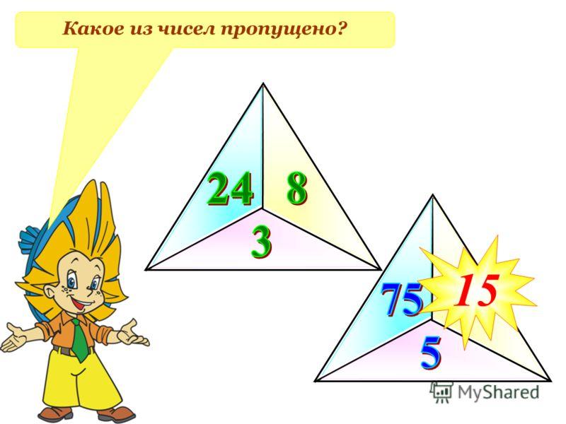 Какое из чисел пропущено? 15