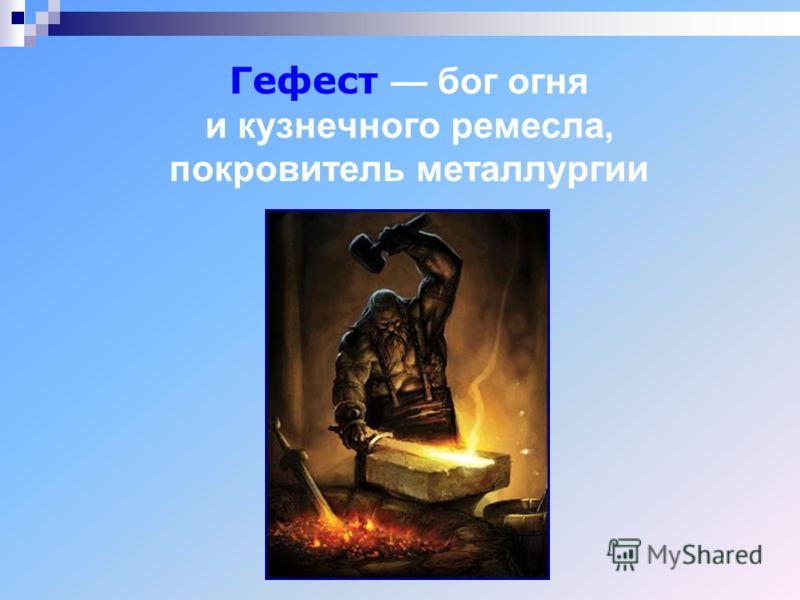 Гефест бог огня и кузнечного ремесла, покровитель металлургии