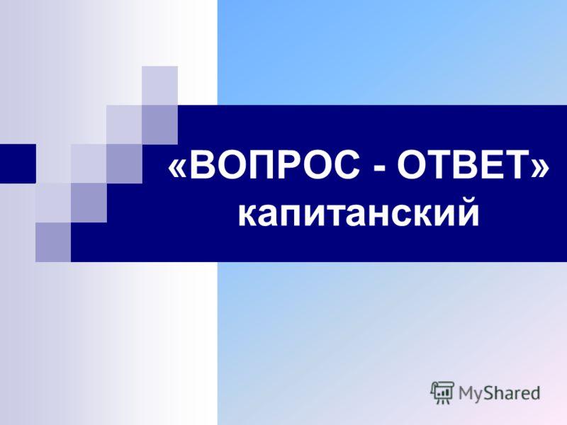 «ВОПРОС - ОТВЕТ» капитанский