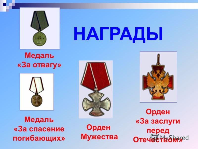НАГРАДЫ Медаль «За отвагу» Медаль «За спасение погибающих» Орден Мужества Орден «За заслуги перед Отечеством»