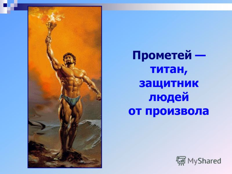 Прометей титан, защитник людей от произвола