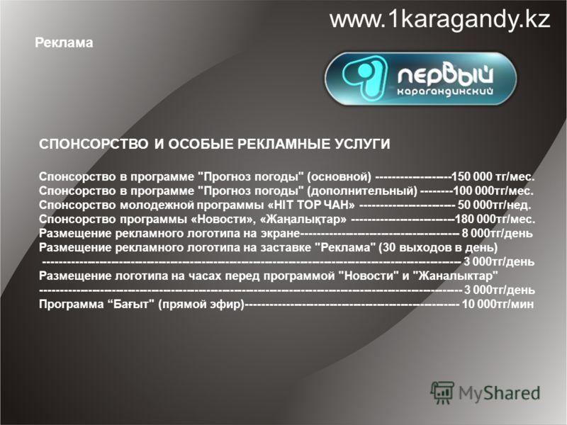 www.1karagandy.kz Реклама СПОНСОРСТВО И ОСОБЫЕ РЕКЛАМНЫЕ УСЛУГИ Спонсорство в программе