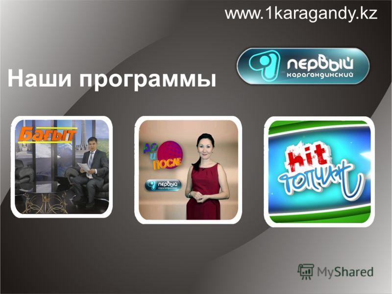 Наши программы www.1karagandy.kz