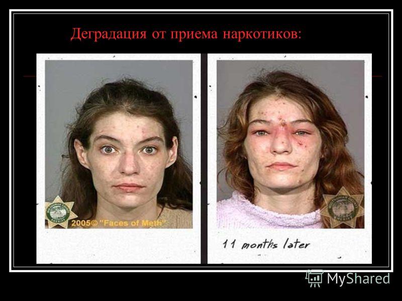 Деградация от приема наркотиков: