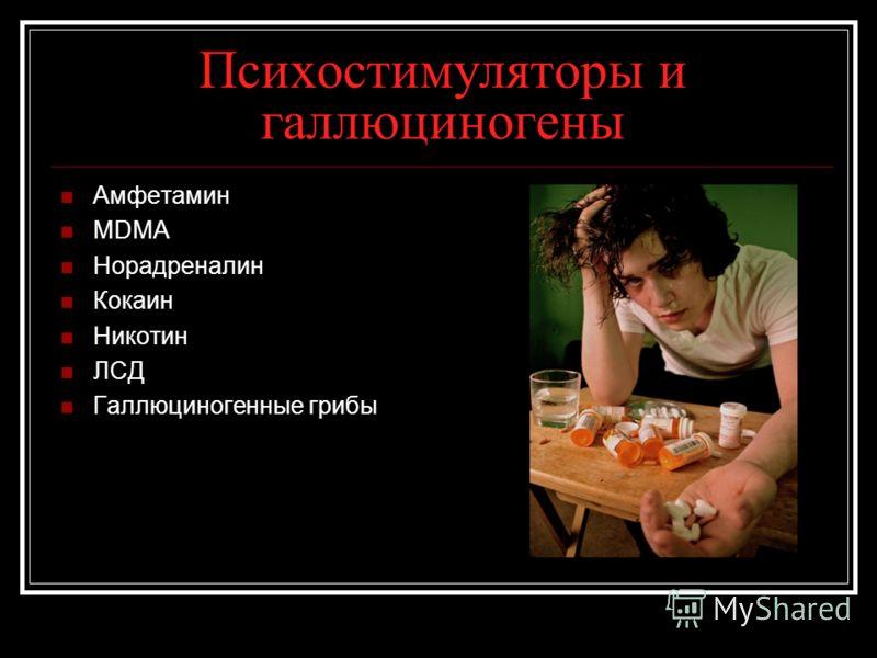 Психостимуляторы и галлюциногены Амфетамин MDMA Норадреналин Кокаин Никотин ЛСД Галлюциногенные грибы