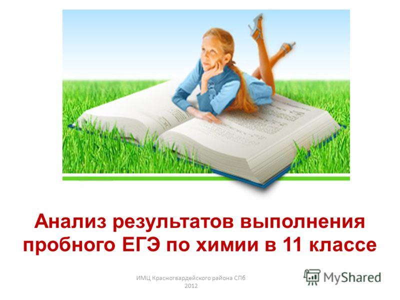 Анализ результатов выполнения пробного ЕГЭ по химии в 11 классе ИМЦ Красногвардейского района СПб 2012