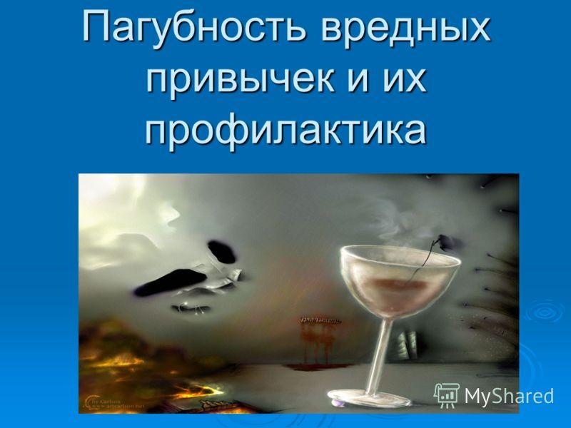 Презентации вред алкоголя