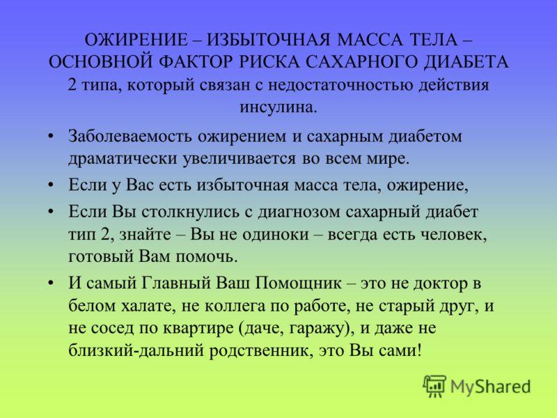 Презентация на тему ЗДОРОВЫЙ ОБРАЗ ЖИЗНИ ПРОФИЛАКТИКА ОЖИРЕНИЯ  2 ОЖИРЕНИЕ ИЗБЫТОЧНАЯ