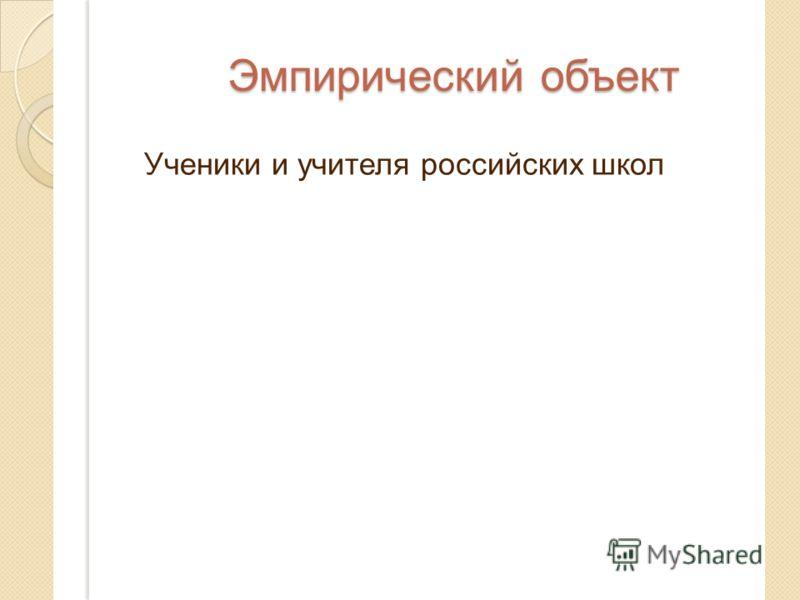 Эмпирический объект Ученики и учителя российских школ