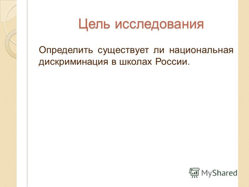 Цель исследования Определить существует ли национальная дискриминация в школах России.