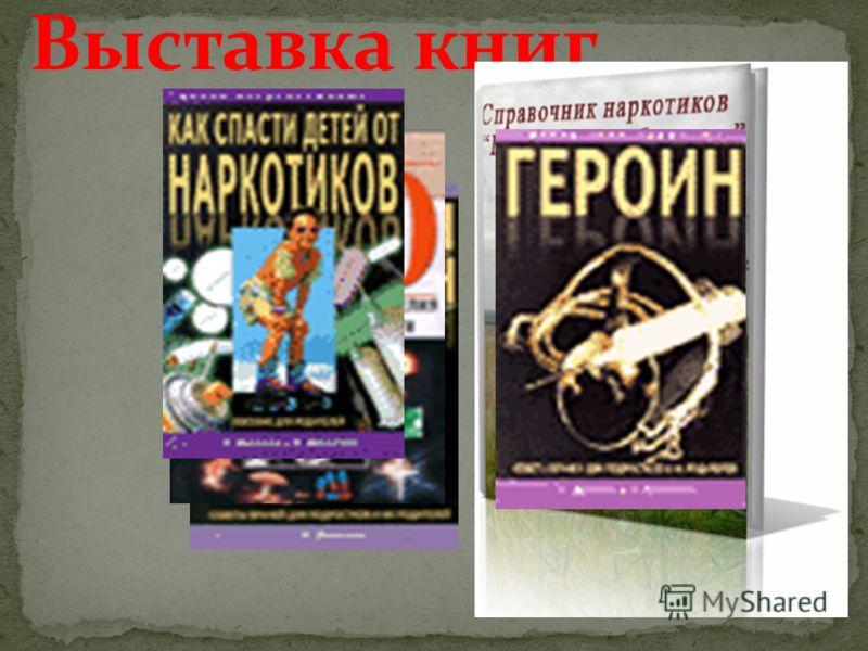 Подборка книг, посвященная вреду наркотиков под заголовком «Давайте задумаемся…» Презентация тематическая «Наркотики- презентация смерти !», «Наркотики убивают!»