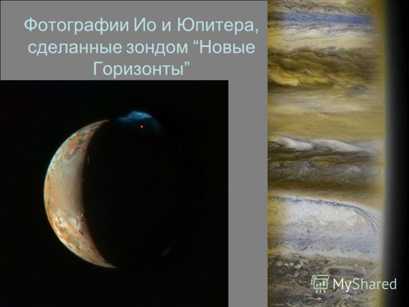 Фотографии Ио и Юпитера, сделанные зондом Новые Горизонты