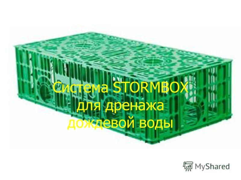 Система STORMBOX для дренажа дождевой воды