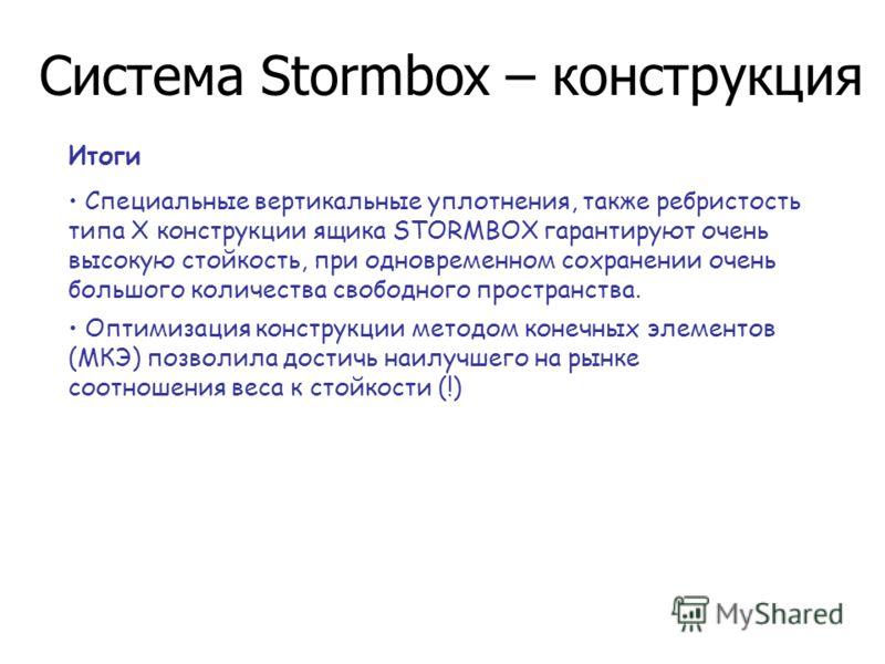 Система Stormbox – конструкция Итоги Специальные вертикальные уплотнения, также ребристость типа X конструкции ящика STORMBOX гарантируют очень высокую стойкость, при одновременном сохранении очень большого количества свободного пространства. Оптимиз