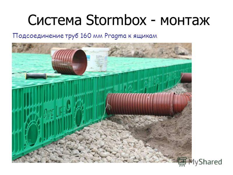 Система Stormbox - монтаж Подсоединение труб 160 мм Pragma к ящикам