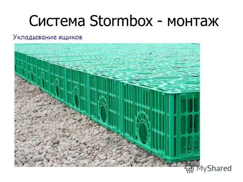 Система Stormbox - монтаж Укладывание ящиков