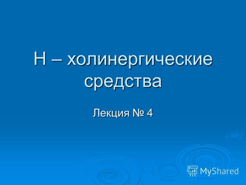 Н – холинергические средства Лекция 4