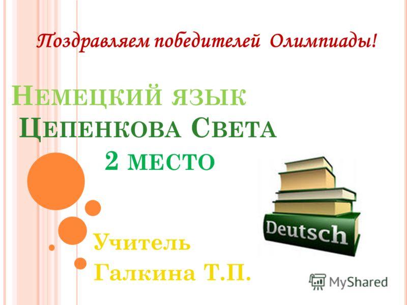 Н ЕМЕЦКИЙ ЯЗЫК Ц ЕПЕНКОВА С ВЕТА 2 МЕСТО Учитель Галкина Т.П.