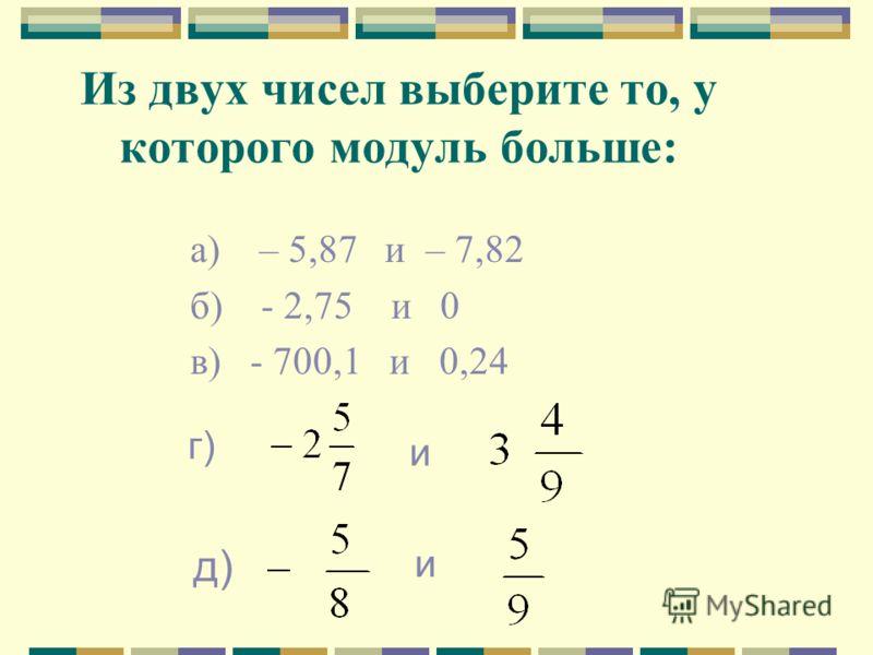 Загадки Задумано отрицательное число, модуль которого равен 3. Какое число задумано? Задумано положительное число, модуль которого равен 7. Какое это число? Задумано положительное число, модуль которого совпадает с модулем числа -4? Какое число задум