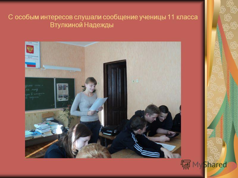 С особым интересов слушали сообщение ученицы 11 класса Втулкиной Надежды