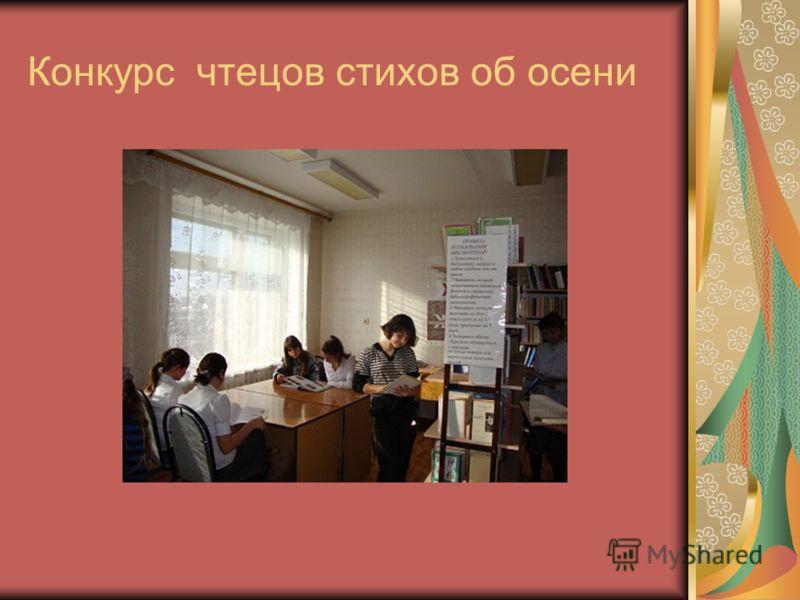 Конкурс чтецов стихов об осени