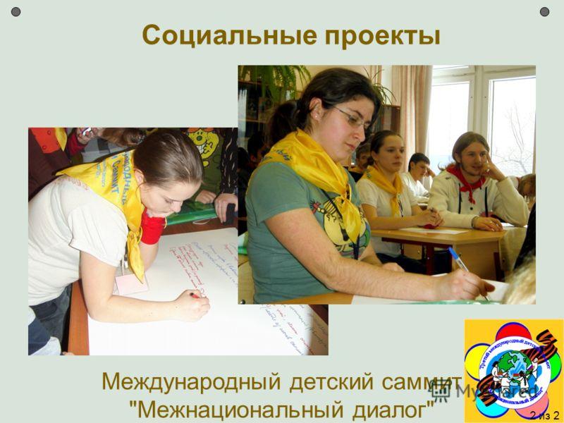 Социальные проекты Международный детский саммит Межнациональный диалог 2 из 2