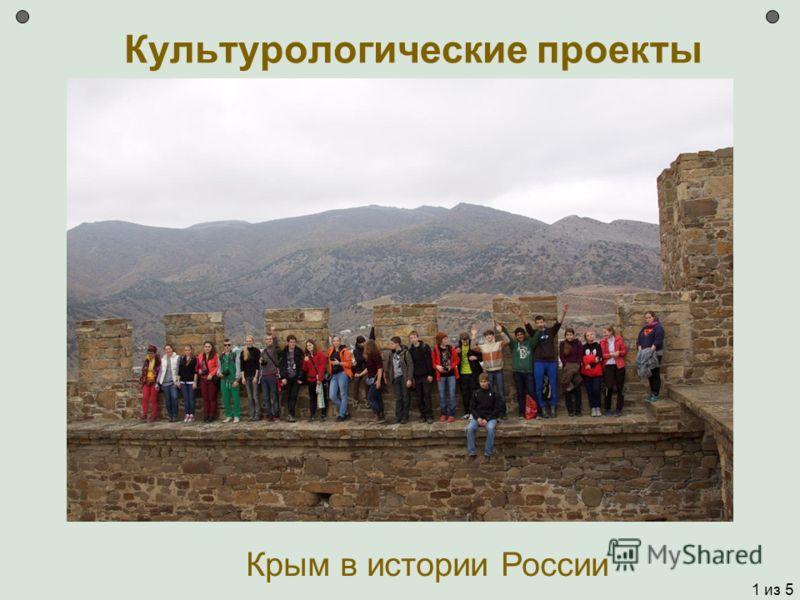Культурологические проекты Крым в истории России 1 из 5