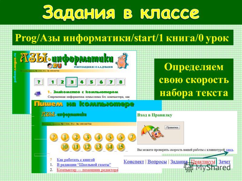 Prog/Азы информатики/start/1 книга/0 урок Определяем свою скорость набора текста