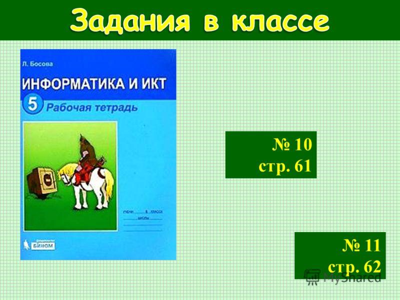 10 стр. 61 11 стр. 62