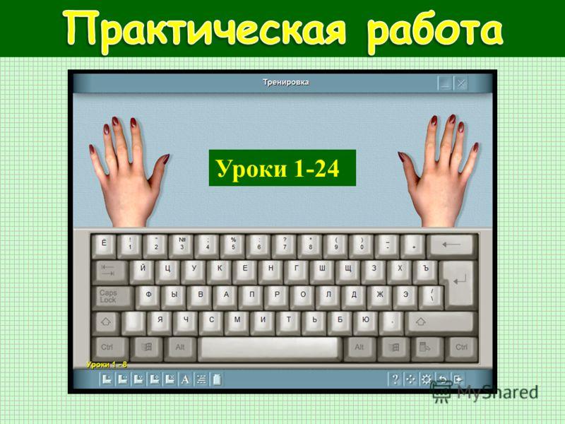 Уроки 1-24