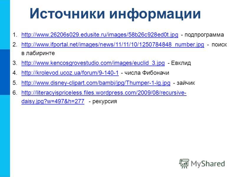 Источники информации 1.http://www.26206s029.edusite.ru/images/58b26c928ed0t.jpg - подпрограммаhttp://www.26206s029.edusite.ru/images/58b26c928ed0t.jpg 2.http://www.ifportal.net/images/news/11/11/10/1250784848_number.jpg - поиск в лабиринтеhttp://www.